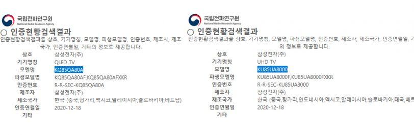 Nuevos QLED 2021 Samsung