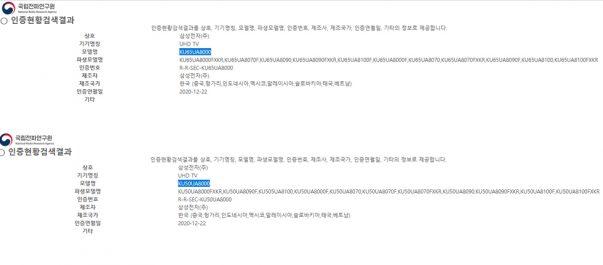 Nuevos UHD Samsung 2021 4K